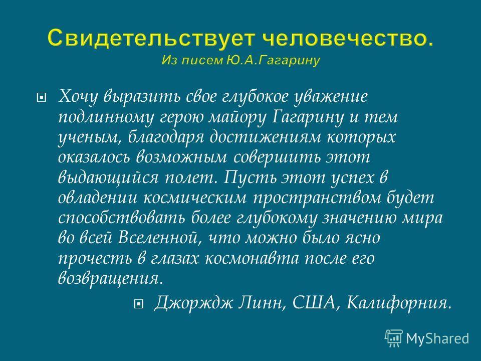 Хочу выразить свое глубокое уважение подлинному герою майору Гагарину и тем ученым, благодаря достижениям которых оказалось возможным совершить этот выдающийся полет. Пусть этот успех в овладении космическим пространством будет способствовать более г