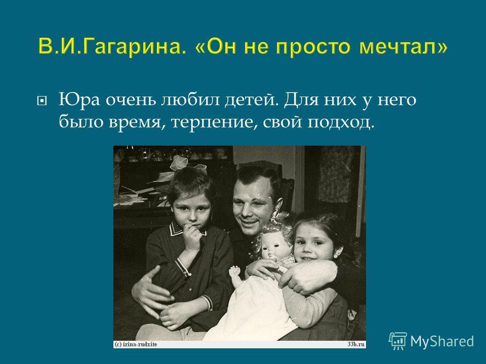 Юра очень любил детей. Для них у него было время, терпение, свой подход.