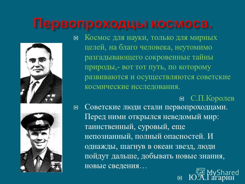 Советские люди стали первопроходцами. Перед ними открылся неведомый мир : таинственный, суровый, еще непознанный, полный опасностей. И однажды, шагнув в океан звезд, люди пойдут дальше, добывать новые знания, новые сведения … Ю. А. Гагарин Космос для
