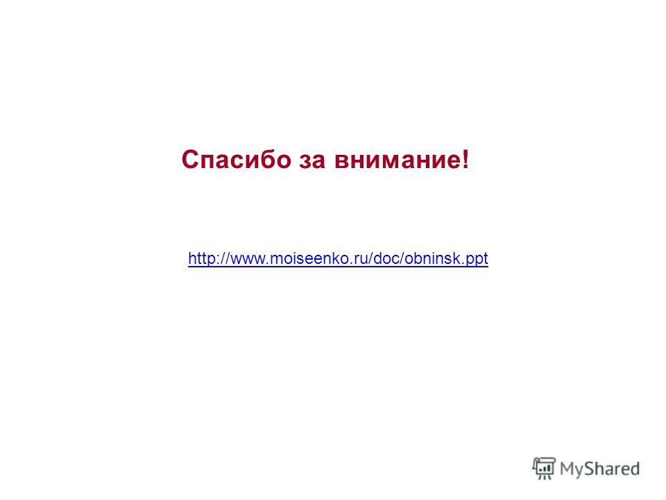 Спасибо за внимание! http://www.moiseenko.ru/doc/obninsk.ppt