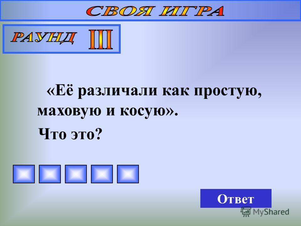 Тема: Древнерусская мера