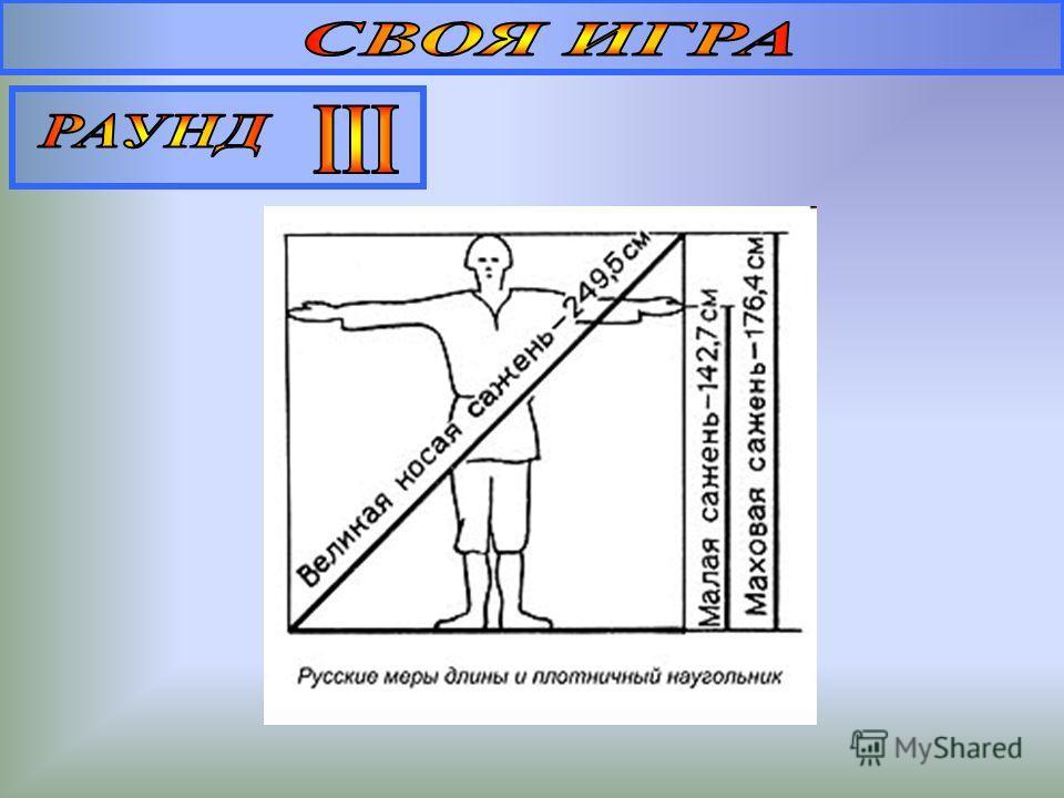 Косая сажень старорусская единица измерения, равная 2,48 метрам. Первоначально косая сажень это расстояние от кончиков пальцев вытянутой вверх руки до пальцев противоположенной ей ноги (например, от пальцев вытянутой правой руки до пальцев левой ноги