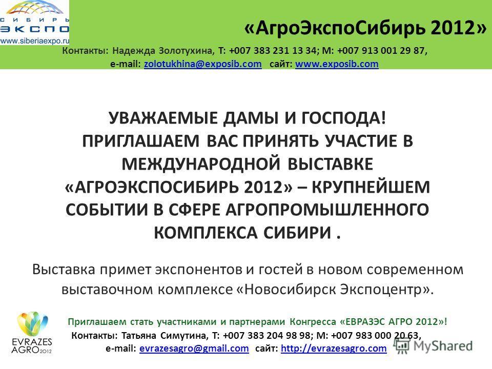 Контакты: Надежда Золотухина, Т: +007 383 231 13 34; M: +007 913 001 29 87, е-mail: zolotukhina@exposib.com сайт: www.exposib.comzolotukhina@exposib.comwww.exposib.com УВАЖАЕМЫЕ ДАМЫ И ГОСПОДА! ПРИГЛАШАЕМ ВАС ПРИНЯТЬ УЧАСТИЕ В МЕЖДУНАРОДНОЙ ВЫСТАВКЕ