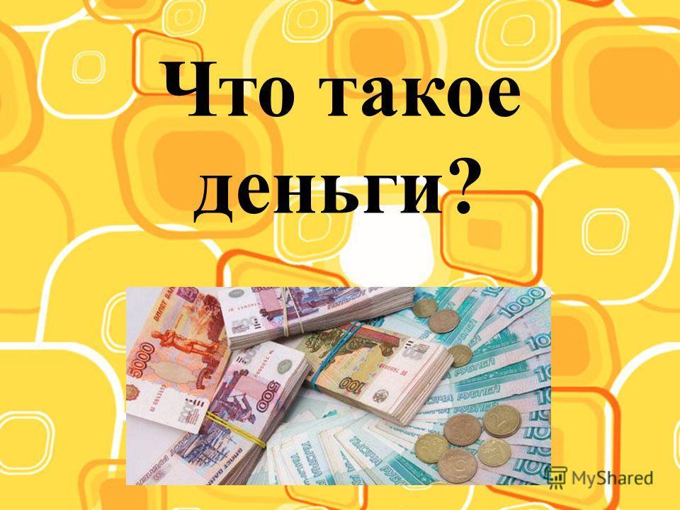 Презентация Мировые Деньги