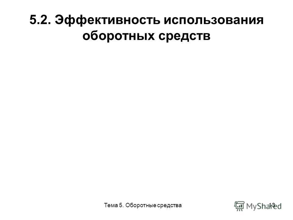 Тема 5. Оборотные средства13 5.2. Эффективность использования оборотных средств