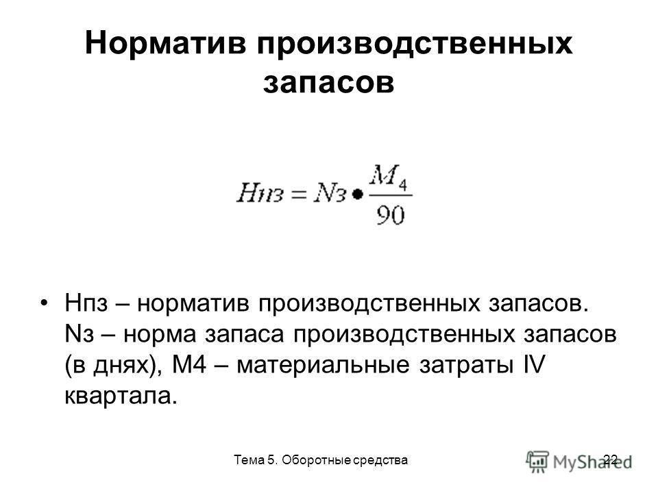 Тема 5. Оборотные средства22 Норматив производственных запасов Нпз – норматив производственных запасов. Nз – норма запаса производственных запасов (в днях), М4 – материальные затраты IV квартала.