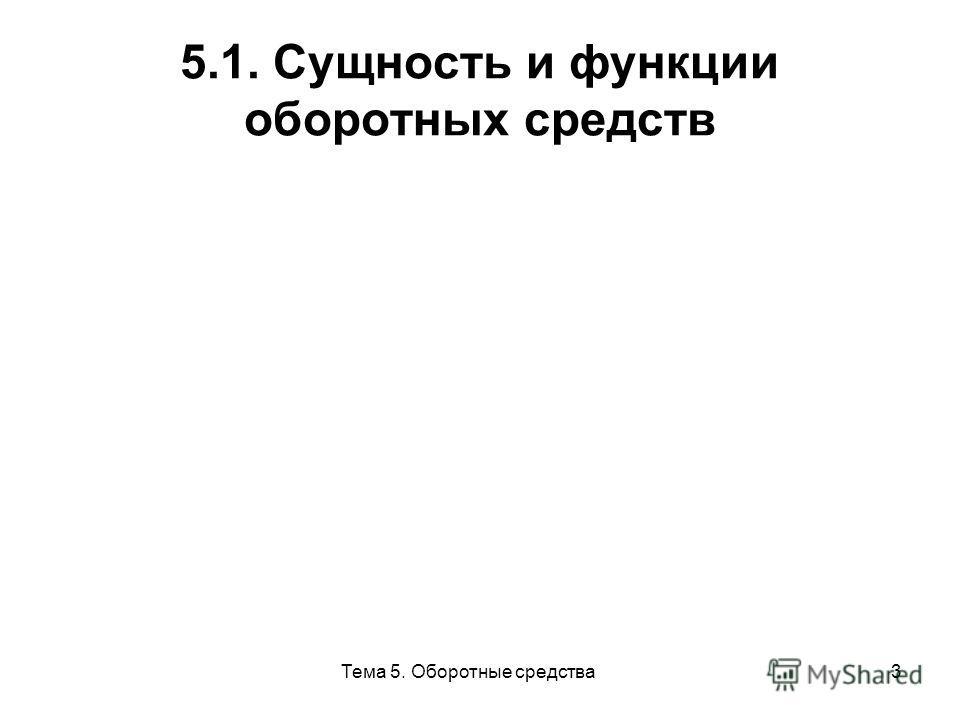 Тема 5. Оборотные средства3 5.1. Сущность и функции оборотных средств