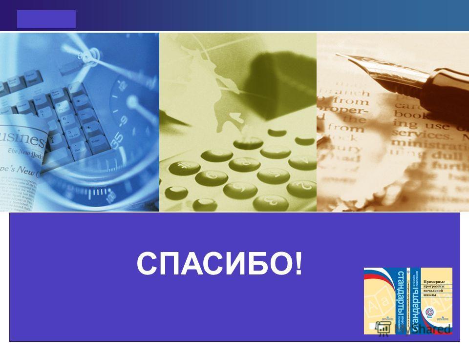 LOGO Click to edit company slogan. СПАСИБО!