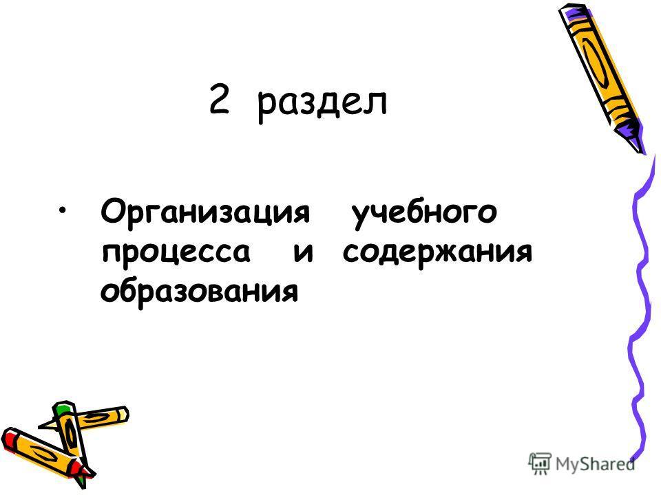 2 раздел Организация учебного процесса и содержания образования