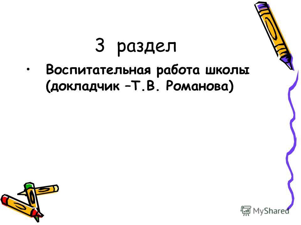 3 раздел Воспитательная работа школы (докладчик –Т.В. Романова)