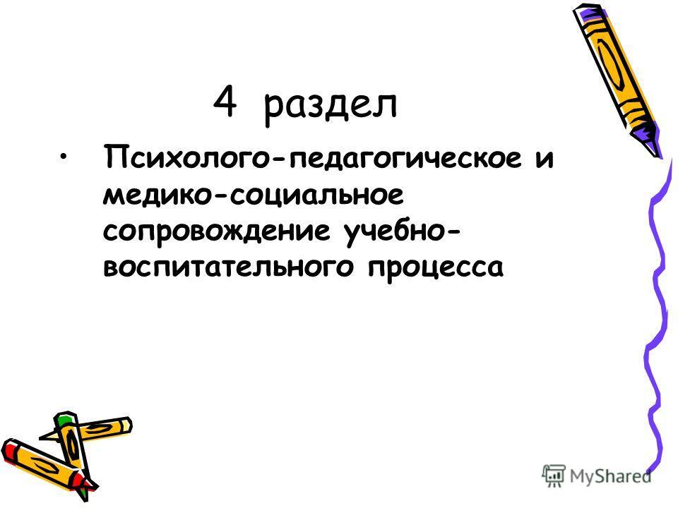 4 раздел Психолого-педагогическое и медико-социальное сопровождение учебно- воспитательного процесса