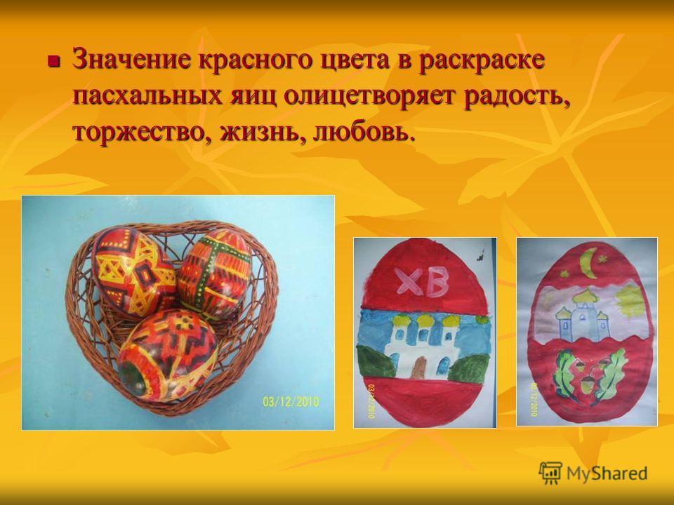 Значение красного цвета в раскраске пасхальных яиц олицетворяет радость, торжество, жизнь, любовь. Значение красного цвета в раскраске пасхальных яиц олицетворяет радость, торжество, жизнь, любовь.