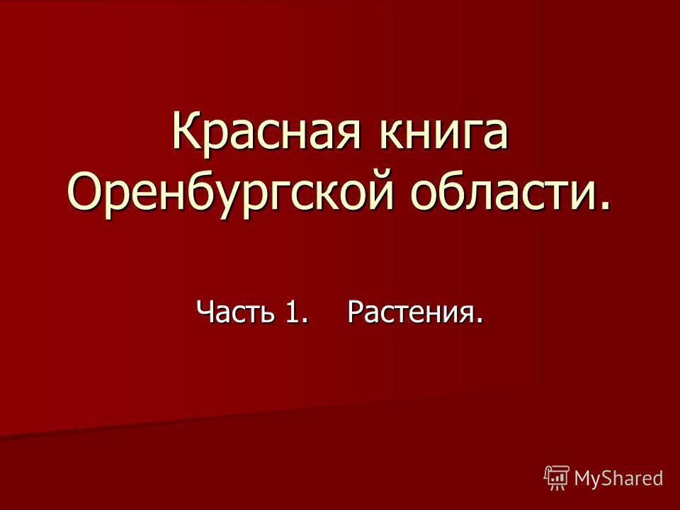 Красная книга Оренбургской области. Часть 1. Растения.