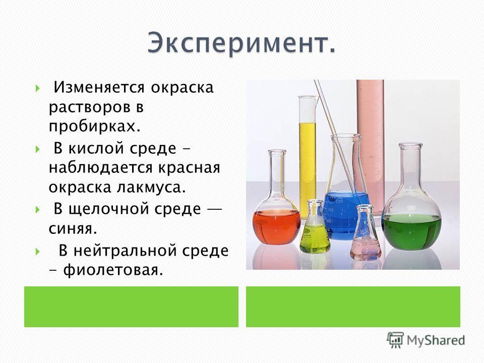 Изменяется окраска растворов в пробирках. В кислой среде - наблюдается красная окраска лакмуса. В щелочной среде синяя. В нейтральной среде - фиолетовая.