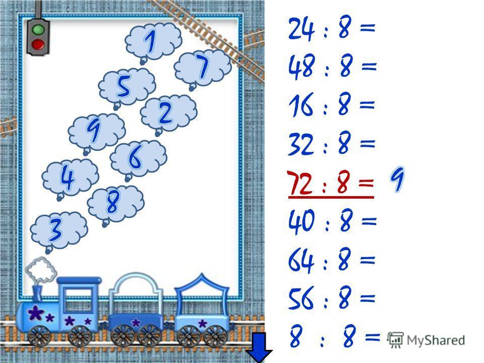 24 : 8 = 48 : 8 = 16 : 8 = 32 : 8 = 72 : 8 = 40 : 8 = 64 : 8 = 56 : 8 = 8 : 8 =