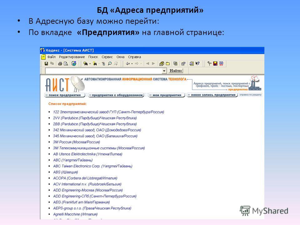 БД «Адреса предприятий» В Адресную базу можно перейти: По вкладке «Предприятия» на главной странице:
