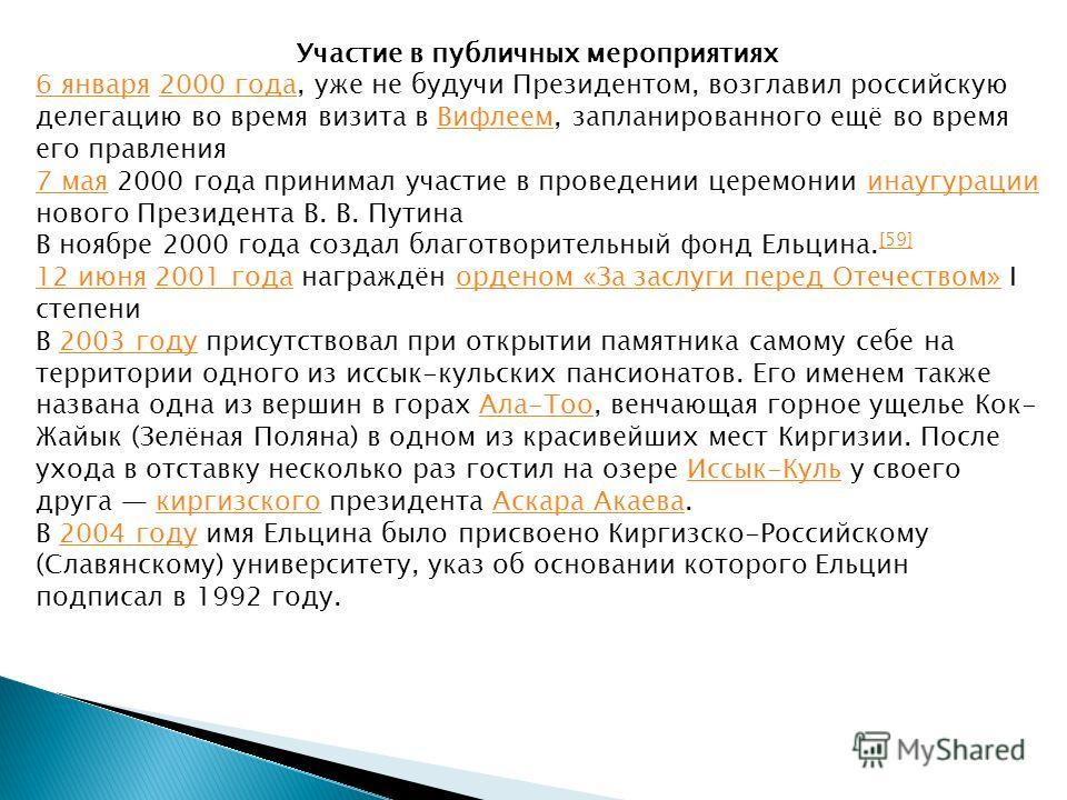 Участие в публичных мероприятиях 6 января6 января 2000 года, уже не будучи Президентом, возглавил российскую делегацию во время визита в Вифлеем, запланированного ещё во время его правления2000 годаВифлеем 7 мая7 мая 2000 года принимал участие в пров