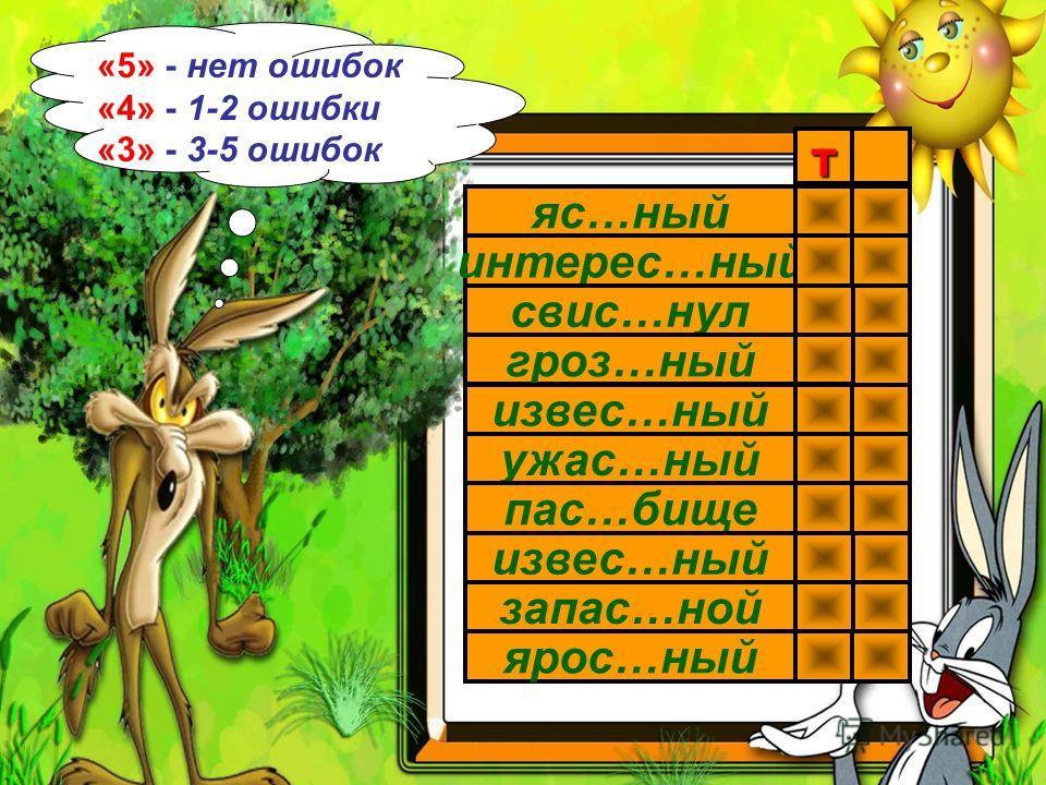 Н П лес…ница опас…ность мес…ность чудес…ный вес…тник учас…ник радос…ный повис…нуть трос…ник «5» - нет ошибок «4» - 1-2 ошибки «3» - 3-5 ошибок т Т ы - л д е ц м о о гиган…ский