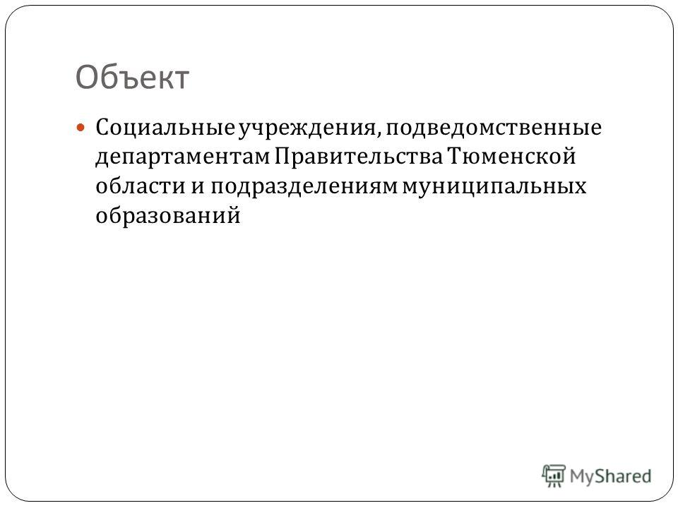 Объект Социальные учреждения, подведомственные департаментам Правительства Тюменской области и подразделениям муниципальных образований
