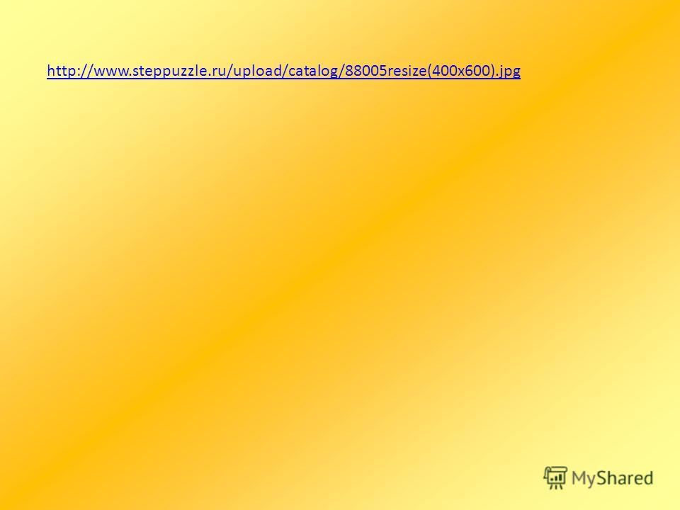 http://www.steppuzzle.ru/upload/catalog/88005resize(400x600).jpg