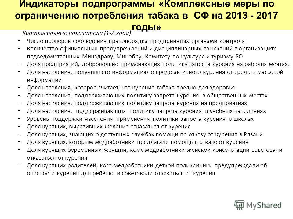 Краткосрочные показатели (1-2 года) -Число проверок соблюдения правопорядка предпринятых органами контроля -Количество официальных предупреждений и дисциплинарных взысканий в организациях подведомственных Минздраву, Минобру, Комитету по культуре и ту