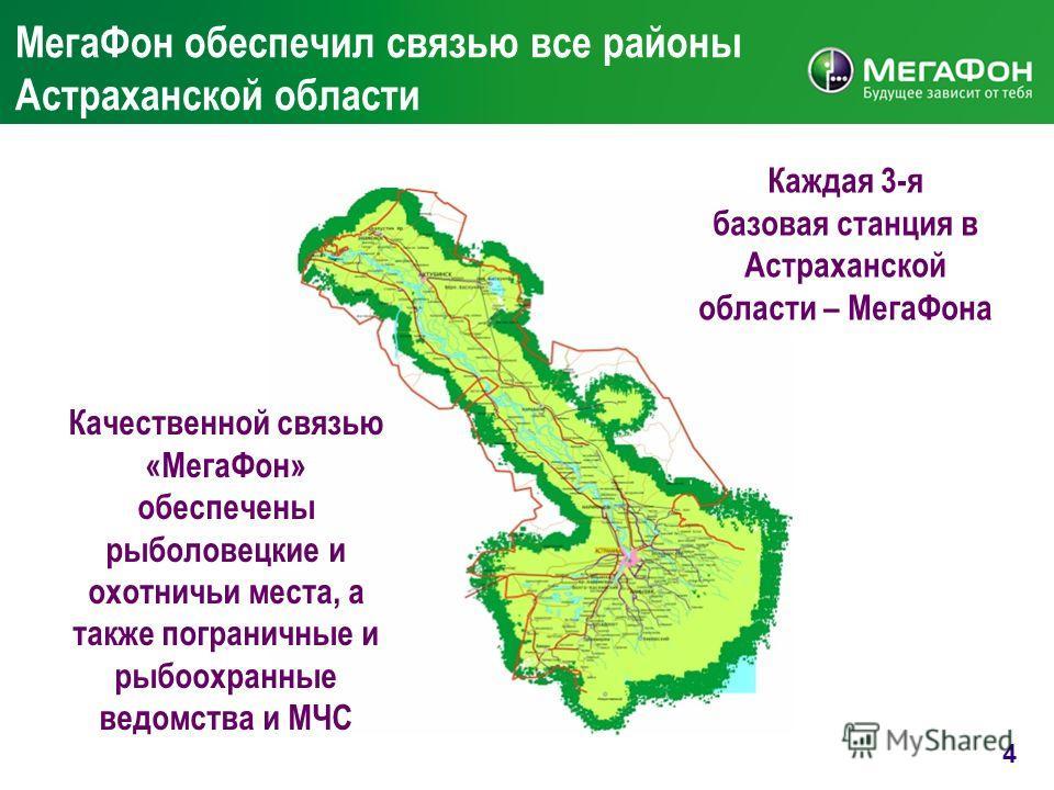 4 МегаФон обеспечил связью все районы Астраханской области Каждая 3-я базовая станция в Астраханской области – МегаФона Качественной связью «МегаФон» обеспечены рыболовецкие и охотничьи места, а также пограничные и рыбоохранные ведомства и МЧС