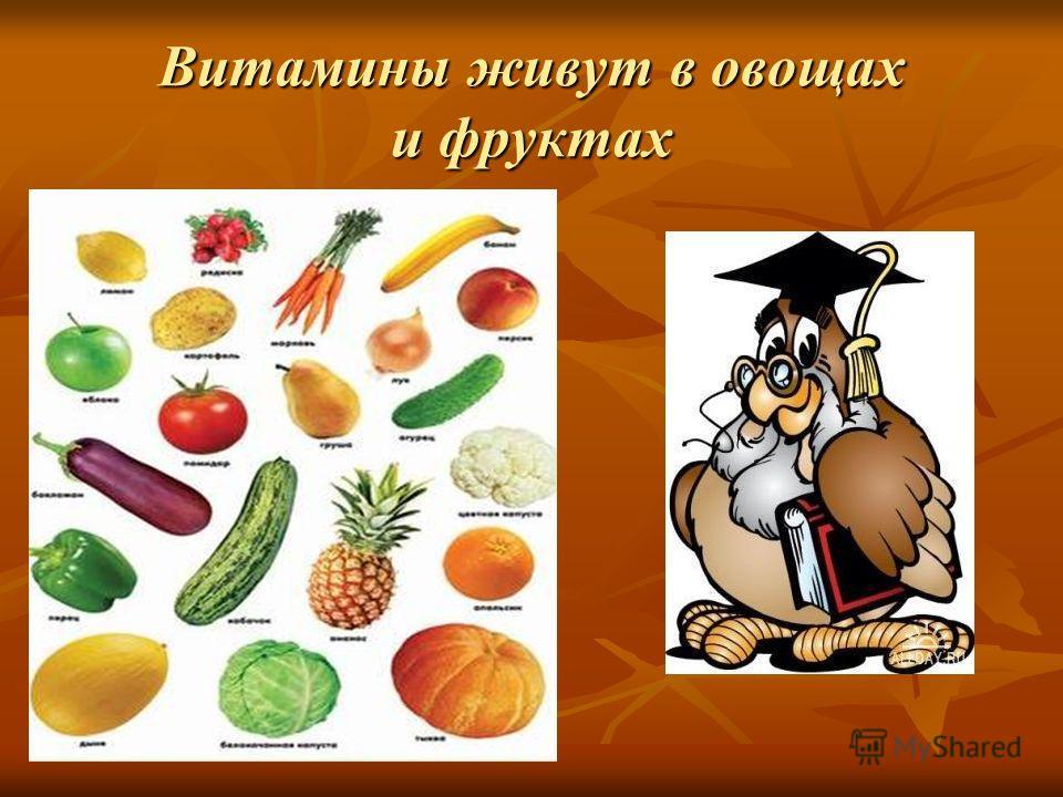 Витамины живут в овощах и фруктах