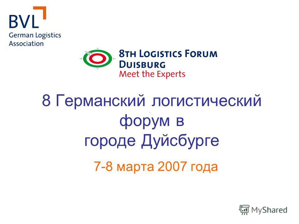 8 Германский логистический форум в городе Дуйсбурге 7-8 марта 2007 года