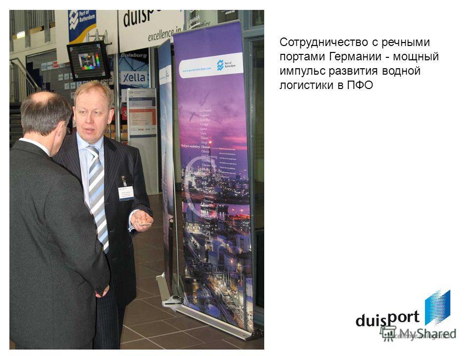 Сотрудничество с речными портами Германии - мощный импульс развития водной логистики в ПФО
