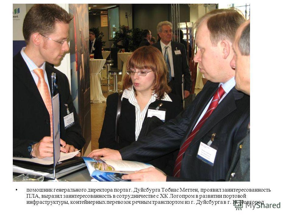 помощник генерального директора порта г. Дуйсбурга Тобиас Меттен, проявил заинтересованность ПЛА, выразил заинтересованность в сотрудничестве с ХК Логопром в развитии портовой инфраструктуры, контейнерных перевозок речным транспортом из г. Дуйсбурга