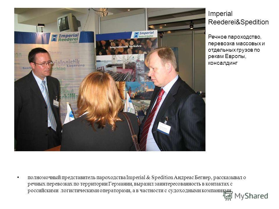 полномочный представитель пароходства Imperial & Spedition Андреас Бегнер, рассказывал о речных перевозках по территории Германии, выразил заинтересованность в контактах с российскими логистическими операторами, а в частности с судоходными компаниями