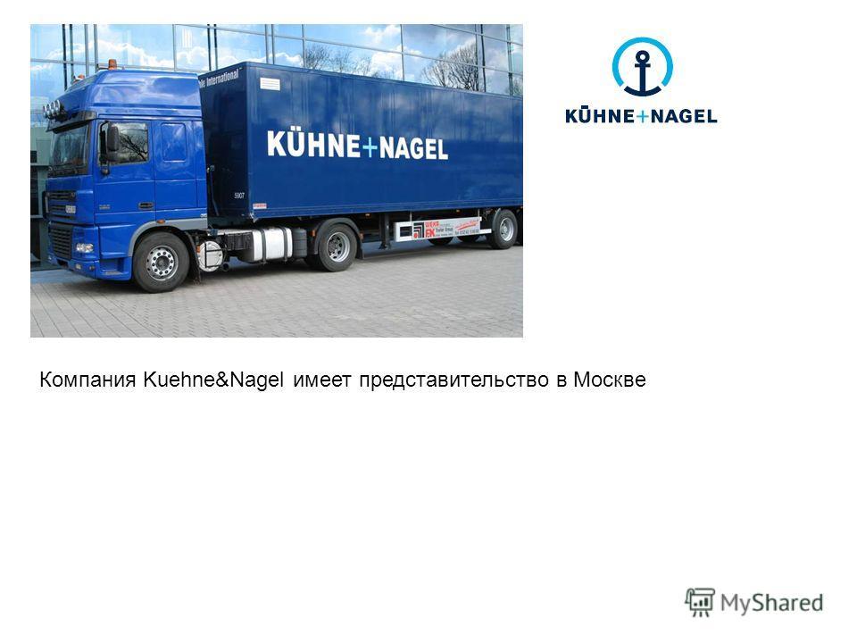 Компания Kuehne&Nagel имеет представительство в Москве