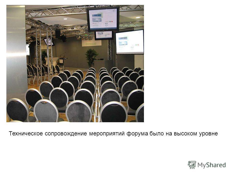 Техническое сопровождение мероприятий форума было на высоком уровне