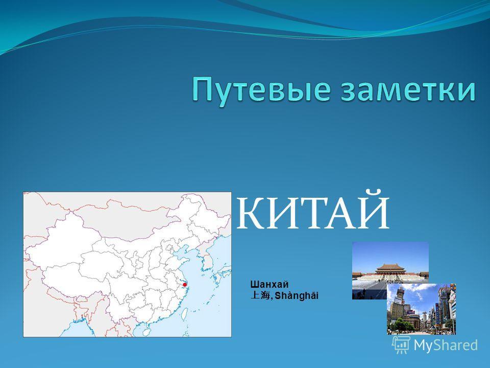 КИТАЙ Шанхай, Shànghǎi
