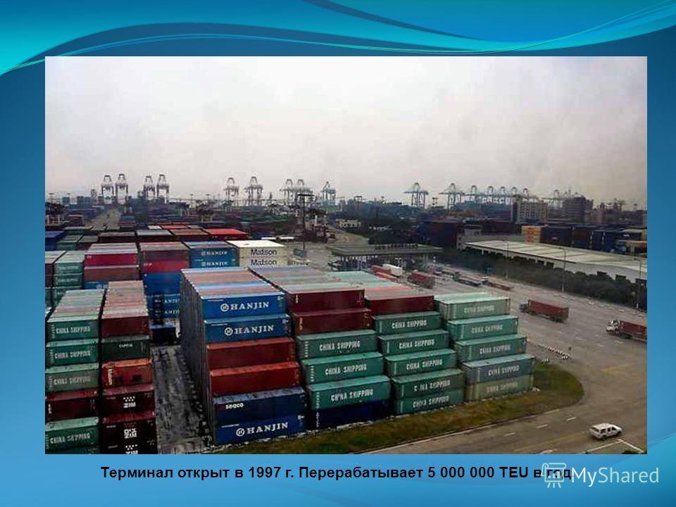 Терминал открыт в 1997 г. Перерабатывает 5 000 000 TEU в год.