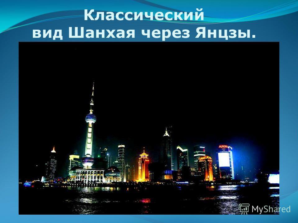 Классический вид Шанхая через Янцзы.