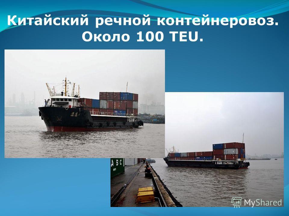 Китайский речной контейнеровоз. Около 100 TEU.