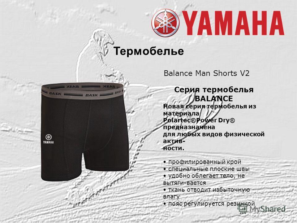 Термобелье Balance Man Shorts V2 Серия термобелья BALANCE Новая серия термобелья из материала Polartec®Power Dry® предназначена для любых видов физической актив- ности. профилированный крой специальные плоские швы удобно облегает тело, не вытяги-вает