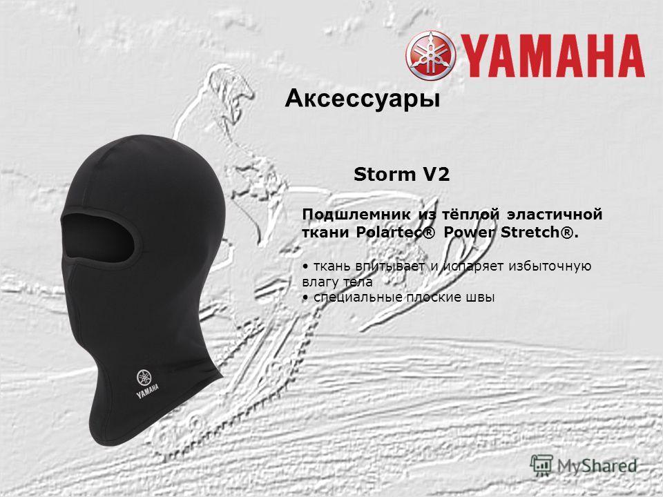 Аксессуары Storm V2 Подшлемник из тёплой эластичной ткани Polartec® Power Stretch®. ткань впитывает и испаряет избыточную влагу тела специальные плоские швы