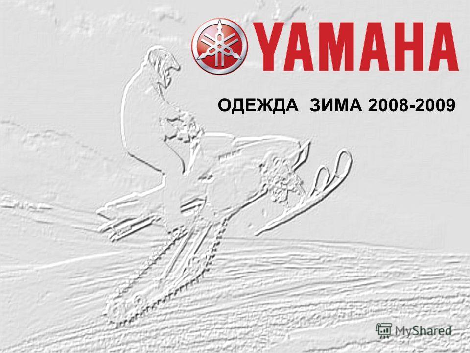 ОДЕЖДА ЗИМА 2008-2009