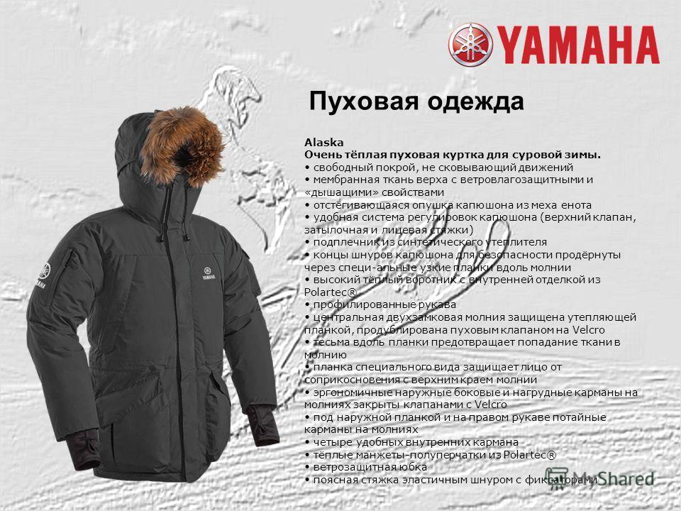 Пуховая одежда Alaska Очень тёплая пуховая куртка для суровой зимы. свободный покрой, не сковывающий движений мембранная ткань верха с ветровлагозащитными и «дышащими» свойствами отстёгивающаяся опушка капюшона из меха енота удобная система регулиров