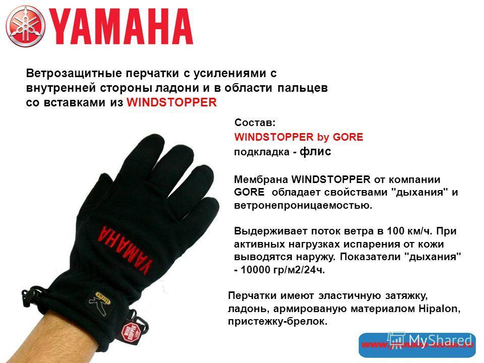 Ветрозащитные перчатки с усилениями с внутренней стороны ладони и в области пальцев со вставками из WINDSTOPPER Состав: WINDSTOPPER by GORE подкладка - флис Мембрана WINDSTOPPER от компании GORE обладает свойствами
