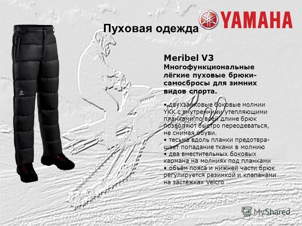 Пуховая одежда Meribel V3 Многофункциональные лёгкие пуховые брюки- самосбросы для зимних видов спорта. двухзамковые боковые молнии YKK с внутренними утепляющими планками по всей длине брюк позволяют быстро переодеваться, не снимая обуви. тесьма вдол