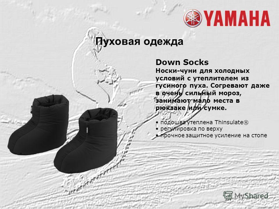 Down Socks Носки-чуни для холодных условий с утеплителем из гусиного пуха. Согревают даже в очень сильный мороз, занимают мало места в рюкзаке или сумке. подошва утеплена Thinsulate® регулировка по верху прочное защитное усиление на стопе Пуховая оде