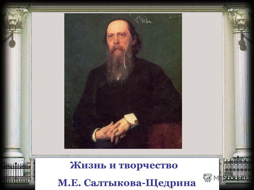 Жизнь и творчество М.Е. Салтыкова-Щедрина