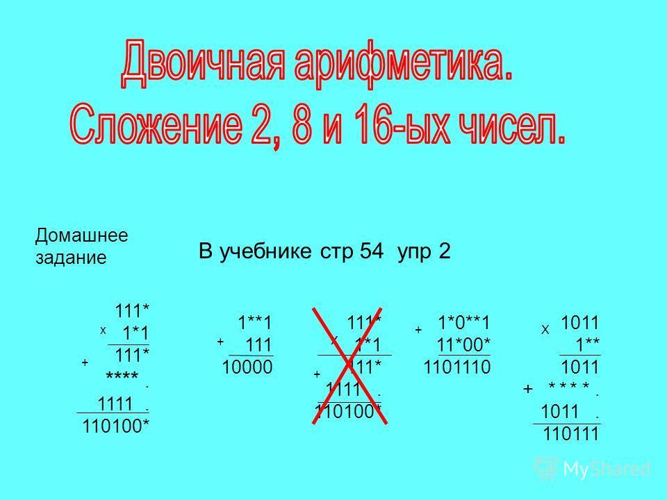 1**1 + 111 10000 111* х 1*1 + 111* 1111. 110100* + 1*0**1 11*00* 1101110 Х 1011 1** 1011 + * * * *. 1011. 110111 Домашнее задание В учебнике стр 54 упр 2 111* х 1*1 + 111* ****. 1111. 110100*