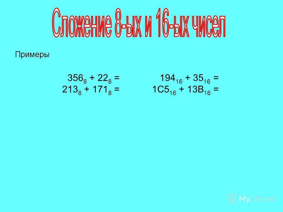 356 8 + 22 8 = 213 8 + 171 8 = 194 16 + 35 16 = 1C5 16 + 13B 16 = Примеры