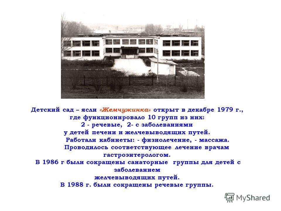 Детский сад – ясли «Жемчужинка» открыт в декабре 1979 г., где функционировало 10 групп из них: 2 - речевые, 2- с заболеваниями у детей печени и желчевыводящих путей. Работали кабинеты: - физиолечение, - массажа. Проводилось соответствующее лечение вр