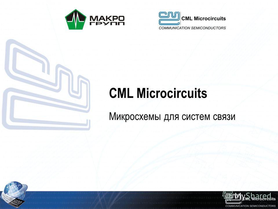 CML Microcircuits Микросхемы для систем связи