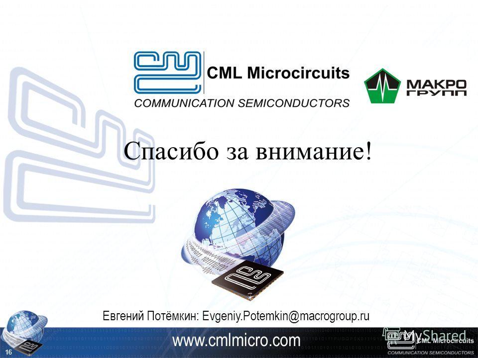 www.cmlmicro.com 16 Спасибо за внимание! Евгений Потёмкин: Evgeniy.Potemkin@macrogroup.ru